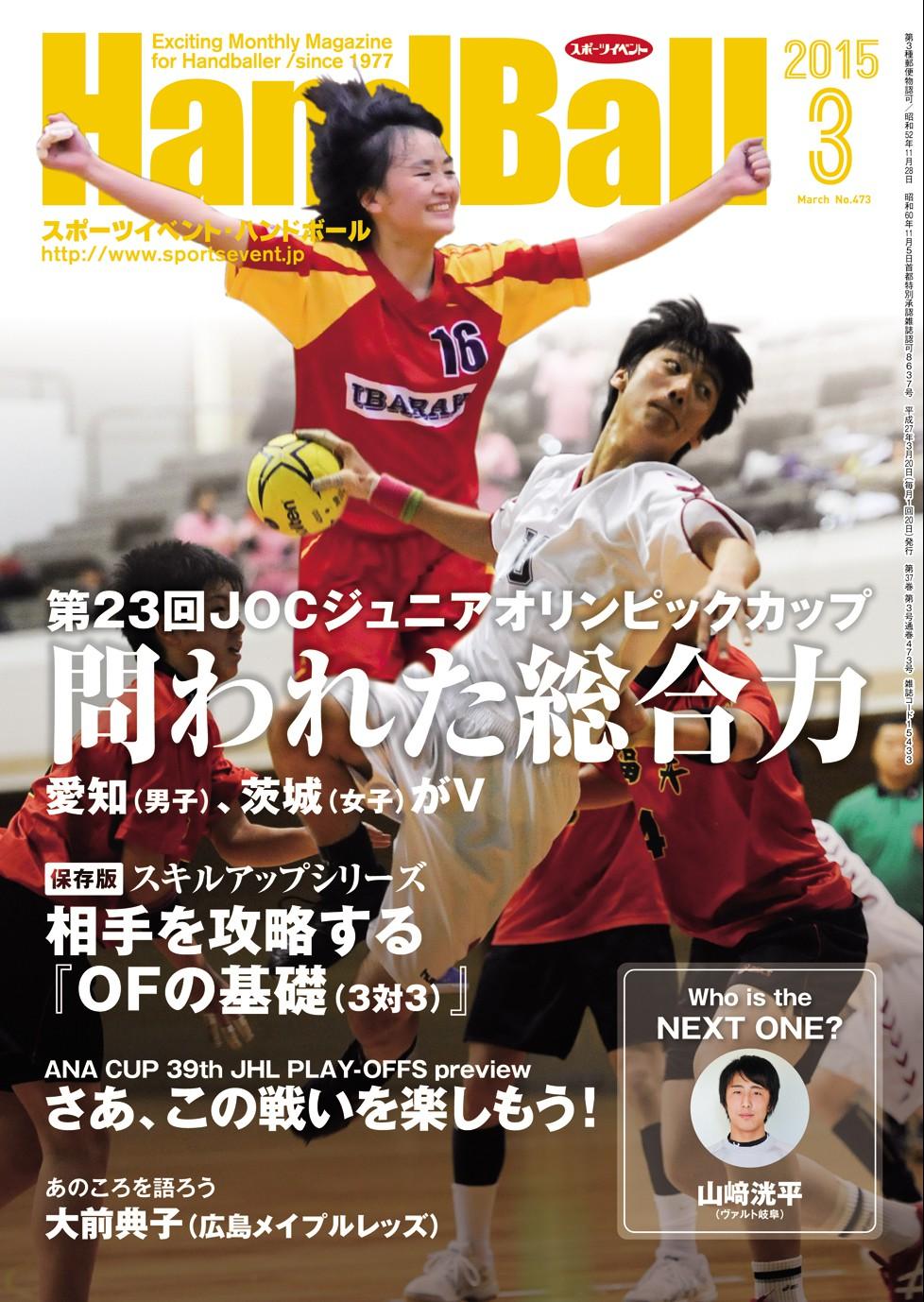表紙:齊藤詩織(左、茨城女子)、齋藤寛太(愛知男子)