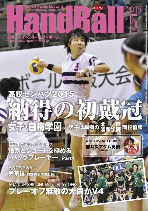 表紙:青麗子(中央、白梅学園高)、大同特殊鋼セブン(右下)