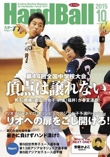 表紙:清水裕翔(左、西條)、久保奈津季(明倫)