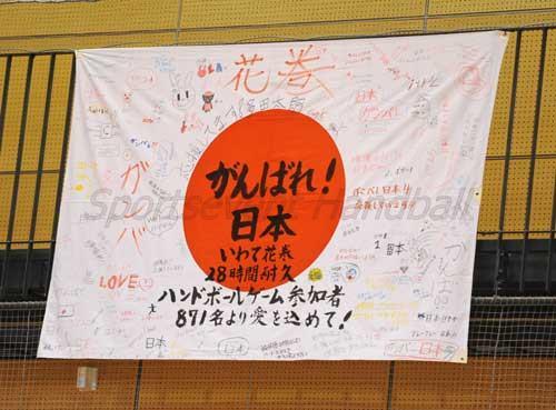 岩手県・花巻市での28時間耐久ハンドボールゲームの際に書き込まれ、おりひめジャパンに届けられたフラッグ。現在、彼女らが合宿中のNTCに飾られている。