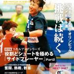 表紙:横嶋かおる(日本代表、北國銀行)