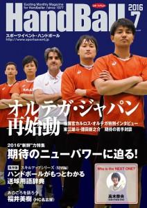 表紙:日本男子代表(左から信太弘樹、高智海吏、カルロス・オルテガ監督、甲斐昭人、東江雄斗)