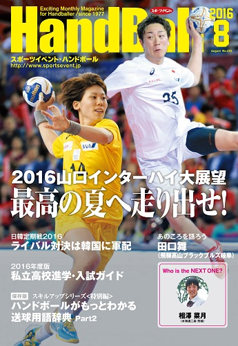 表紙:横嶋彩(左、日本女子代表)、元木博紀(日本男子代表)