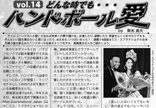 「どんな時でも・・・ハンドボール愛」で長嶋さんを紹介しました。詳しくは12月号をお読みください