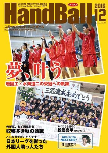 表紙:少年男子・山口(上)、少年女子・茨城