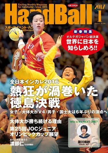 表紙:国士大・小峰大知選手(下)、大体大・松本ひかる選手
