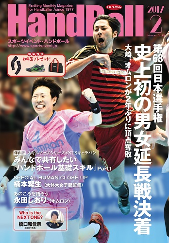 表紙:吉田起子選手(左、オムロン)、東長濱秀希選手(大崎電気)