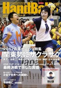 表紙:高橋海(法政二、左)、阿部美幸(佼成女)
