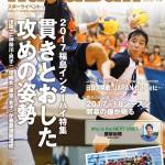 表紙:藤田龍雅(法政二、左)、金城ありさ(佼成女)