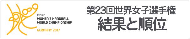 bannar-sekaijyoshi5