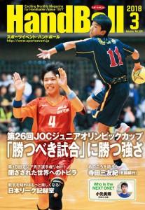 表紙:萩尾ほのか(大分女子、左)、尾谷浩希(愛知男子)
