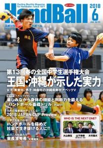 表紙:伊禮颯雅(神森中、左)、金城菜々子(美東中)