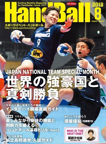 表紙:横嶋彩(日本女子代表、左)、東江雄斗(日本男子代表)