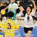 表紙:清水裕翔(氷見高、左)、瀧川璃紗(佼成女高)