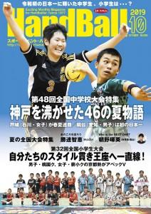 表紙:紺谷利紗(芦城中、左)、水谷優斗(扇台中)