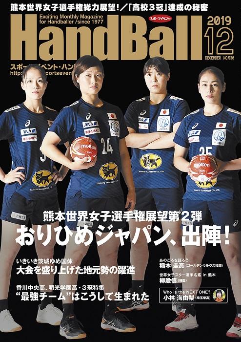 表紙:左から角南果帆、原希美、永田しおり、大山真奈(日本女子代表、撮影:幡原裕治)