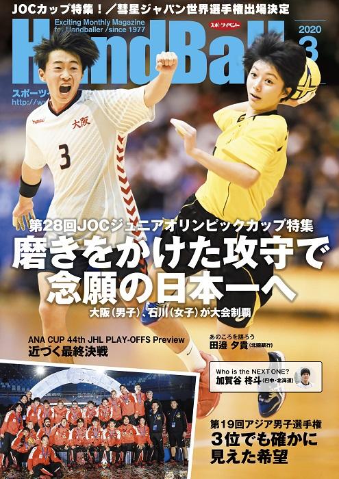 表紙:竹下颯斗(大阪男子選抜、左)、奥村由紗(石川女子選抜、右)、日本男子代表(撮影:田口有史)