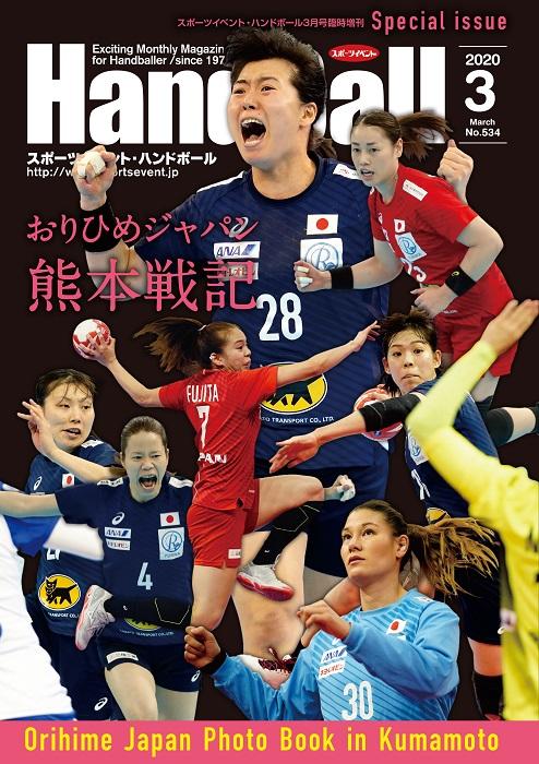 COVER PHOTOGRAPH:田口 有史