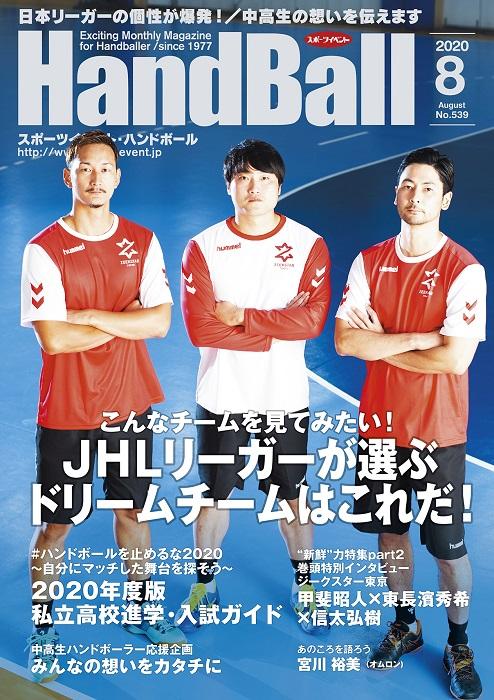 表紙:(左から)信太弘樹、甲斐昭人、東長濱秀希(ジークスター東京)
