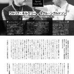『スポーツイベント・ハンドボール』2月号では、8ページにわたる男女両監督のスペシャル対談が実現!