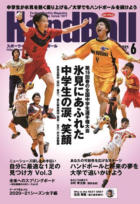 ハンドボール 春 2020 中 地域がつくってきた「ハンドボールの聖地」氷見市の歴史 ビューティフルジャパン 東京2020