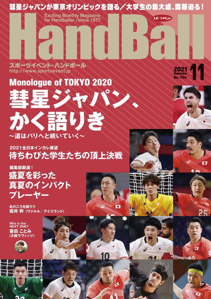 表紙:東京オリンピック日本男子代表